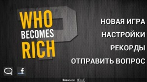 who-becomes-rich-51-0-s-307x512-300x168