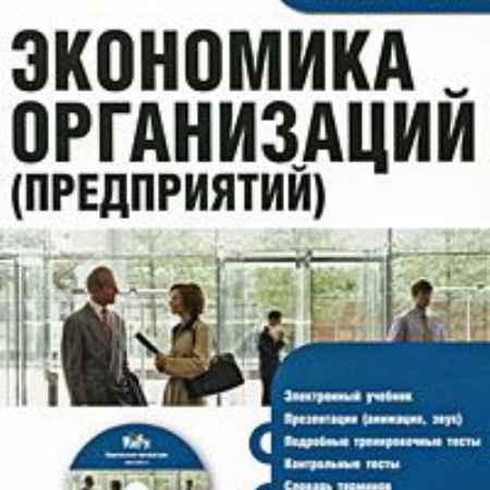 Купить Экономика организаций