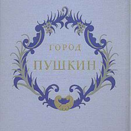 Купить Город Пушкин