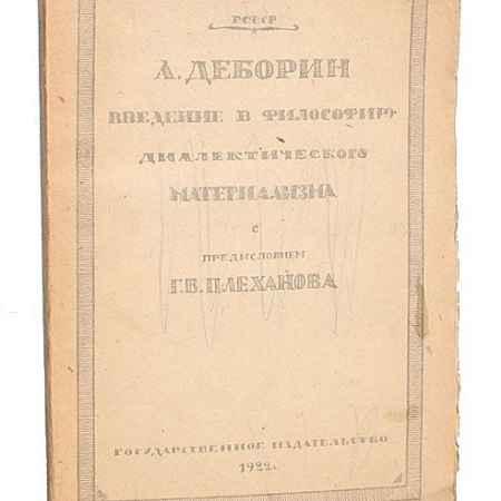 Купить А. Деборин Введение в философию диалектического материализма