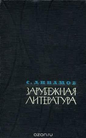 Купить С. Динамов Зарубежная литература