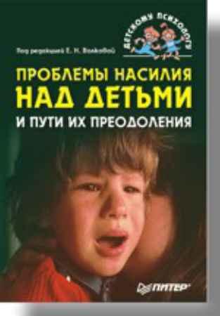 Купить Проблемы насилия над детьми и пути их преодоления