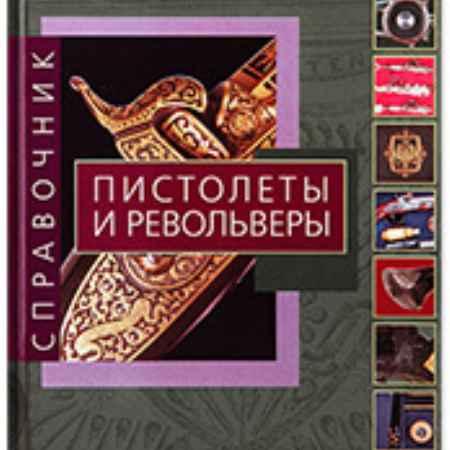 Купить Аст Пистолеты и револьверы. Сала А. Издательство: АСТ.