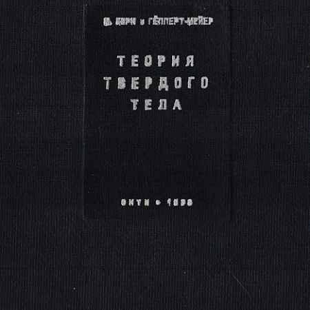 Купить М. Борн, М. Гепперт-Мейер Теория твердого тела