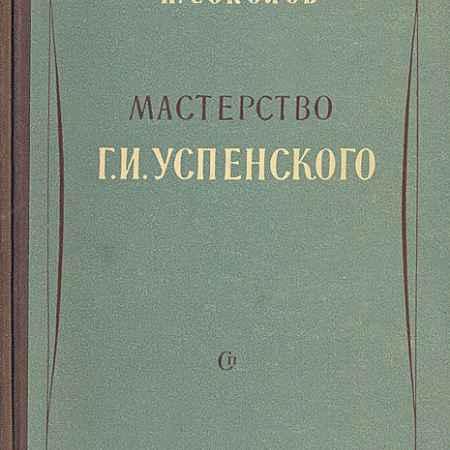 Купить Н. Соколов Мастерство Г. И. Успенского