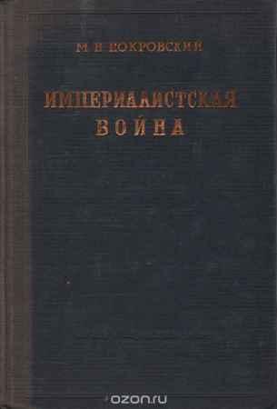 Купить М. Н. Покровский Империалистская война