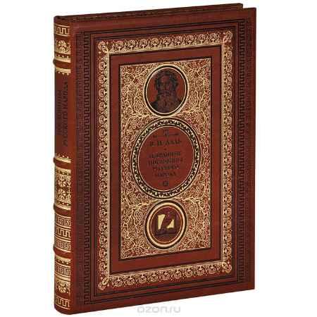 Купить В. И. Даль Избранные пословицы русского народа (подарочное издание)