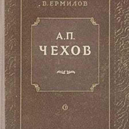 Купить В. Ермилов А. П. Чехов. Драматургия Чехова