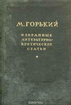 Купить М. Горький М. Горький. Избранные литературно-критические статьи