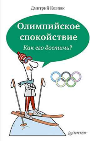 Купить Олимпийское спокойствие. Как его достичь?