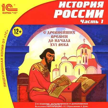 Купить История России. Часть 1. С древнейших времен до начала XVI века