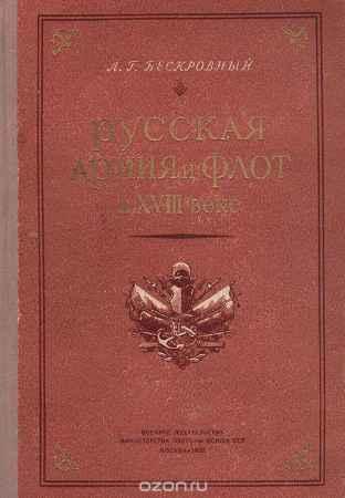 Купить Л. Г. Бескровный Русская армия и флот в XVIII веке