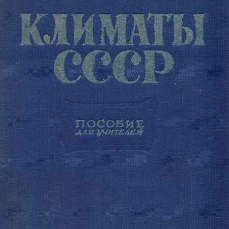 Купить Борисов А. А. Климаты СССР. Пособие для учителей