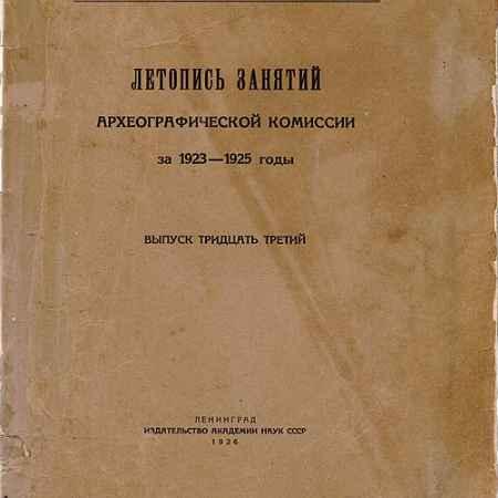 Купить Летопись занятий археографической комиссии за 1923-1925 годы. Выпуск 33