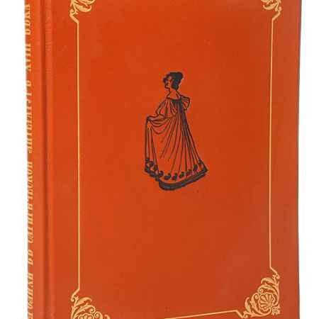 Купить В. Покровский Щеголихи в сатирической литературе XVIII века