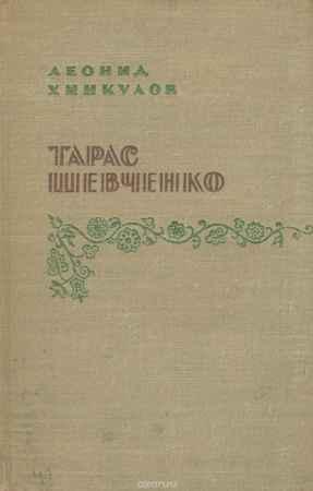Купить Леонид Хинкулов Тарас Шевченко