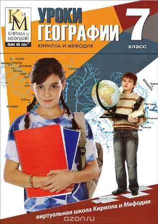 Купить Уроки географии Кирилла и Мефодия. 7 класс