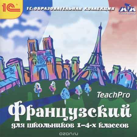 Купить Французский для школьников 1-4-х классов