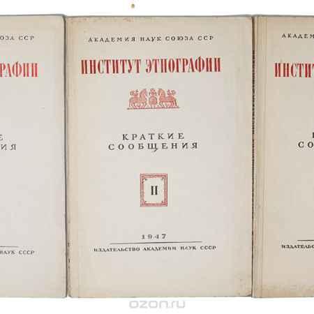 Купить Институт этнографии. Краткие сообщения №№ 2; 3 за 1947, № 28 за 1957 (комплект из 3 выпусков)