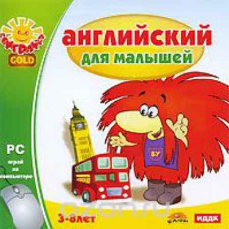 Купить Английский для малышей