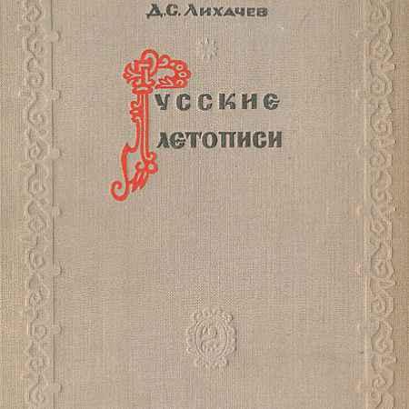 Купить Д. С. Лихачев Русские летописи