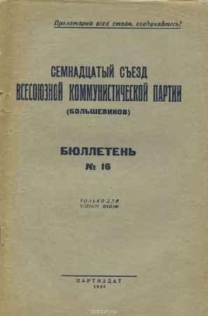 Купить Семнадцатый съезд Всесоюзной коммунистической партии (большевиков). Бюллетень №16