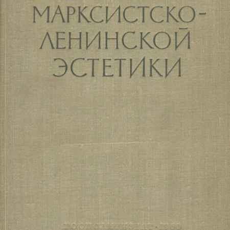 Купить Основы марксистско-ленинской эстетики