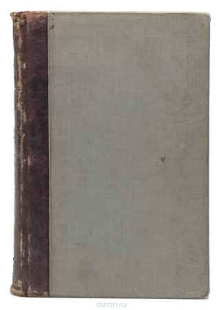 Купить Всеобщая история литературы. Том 3. Часть 1. Новая литература