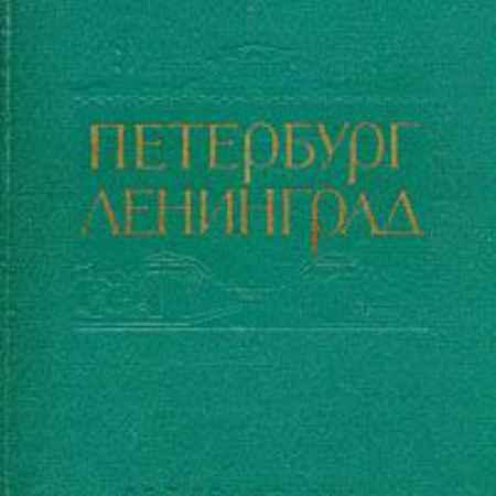 Купить Н. Ф. Хомутецкий Петербург-Ленинград