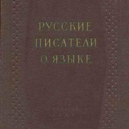 Купить Русские писатели о языке