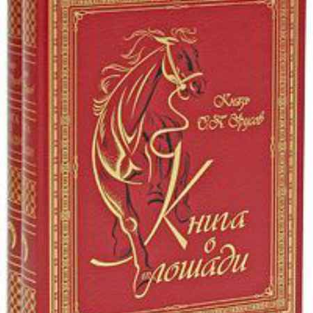 Купить С. П. Урусов Книга о лошади (эксклюзивный подарочный комплект из 2 книг)