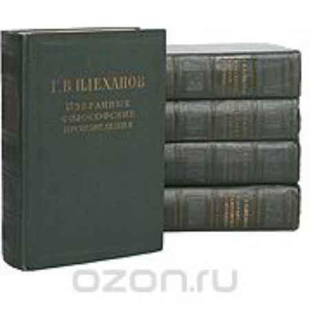 Купить Г. В. Плеханов Г. В. Плеханов. Избранные философские произведения (комплект из 5 книг)