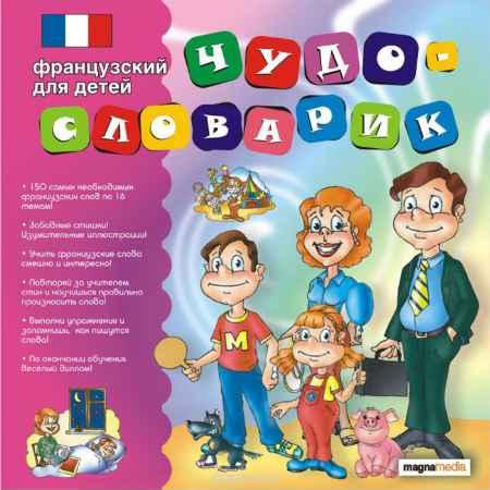 Купить Чудо-словарик. Французский для детей
