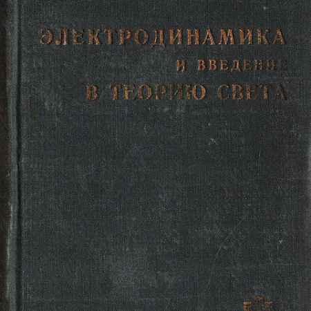 Купить Фредерикс В. К. Электродинамика и введение в теорию света