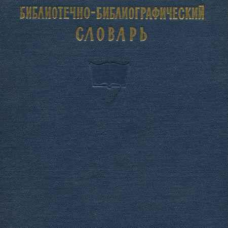 Купить Англо-русский библиотечно-библиографический словарь
