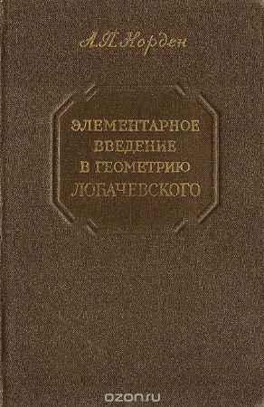 Купить А.П.Норден Элементарное введение в геометрию Лобачевского