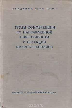 Купить Труды конференции по направленной изменчивости и селекции микроорганизмов. 29 ноября - 1 декабря 1951 г.