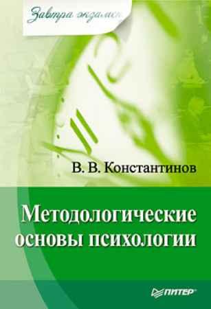 Купить Методологические основы психологии. Завтра экзамен