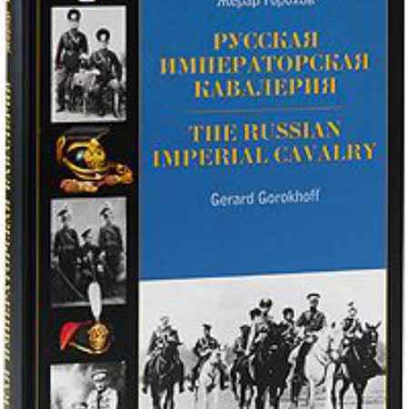 Купить Жерар Горохов Русская Императорская Кавалерия