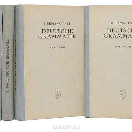 Купить Paul Germann Deutsche Grammatik (комплект из 5 книг)