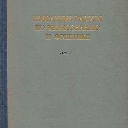 Купить Щерба Л. В. Избранные работы по языкознанию и фонетике. Том 1