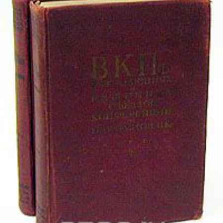 Купить ВКП(б) в резолюциях и решениях съездов, конференций и пленумов. В двух томах (комплект)