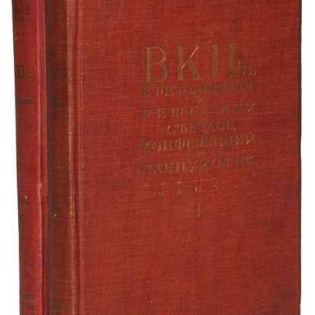 Купить ВКП(б) в резолюциях и решениях съездов, конференций и пленумов. В 2 томах (комплект)