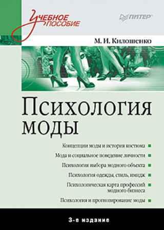 Купить Психология моды. 3-е изд.
