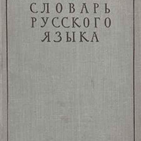 Купить Орфографический словарь русского языка
