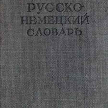 Купить А. Б. Лоховиц Русско-немецкий словарь