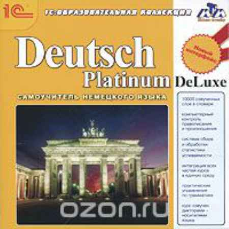 Купить Deutsch Platinum DeLuxe