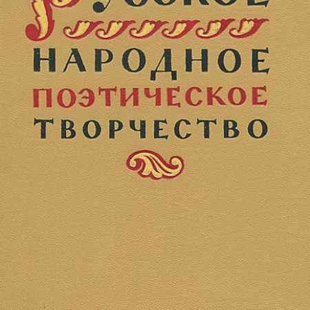 Купить Русское народное поэтическое творчество