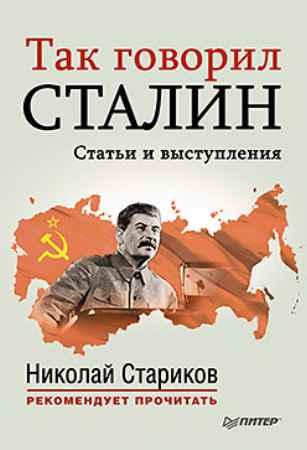 Купить Так говорил Сталин