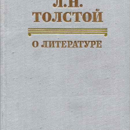 Купить Л. Н. Толстой Л. Н. Толстой. О литературе